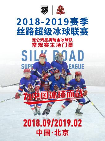 2018-2019丝路超级冰球联赛北京站
