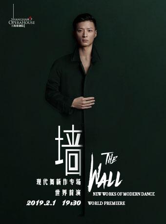 墙―现代舞新作专场世界首演上海站