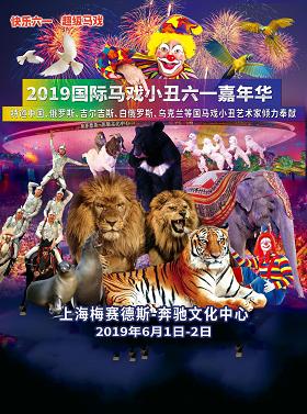 快乐六一.超级马戏-2019国际马戏小丑嘉年华上海站