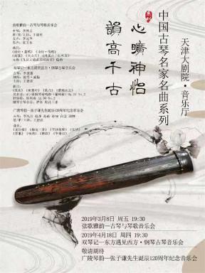 古琴名家系列之二韵高千古心旷神怡天津站