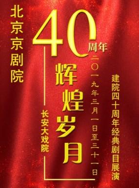 """长安大戏院3月7日 """"辉煌岁月""""北京京剧院建院40周年经典剧目展演-京剧《穆桂英挂帅》北京站"""