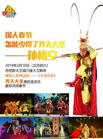 2019新春开年大戏 大型儿童舞台剧《大闹天宫》郑州站