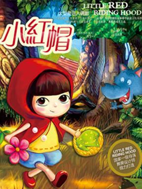 经典童话人偶剧《小红帽》-蓝河绵羊奶粉荣誉呈现宜昌站