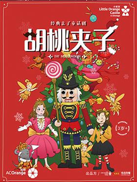 经典亲子童话剧《胡桃夹子》昆明站