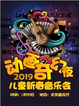动画奇幻夜―第二届儿童新春音乐会-北京站