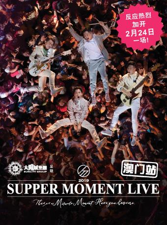 2019supper moment澳门演唱会时间、地点、门票价格