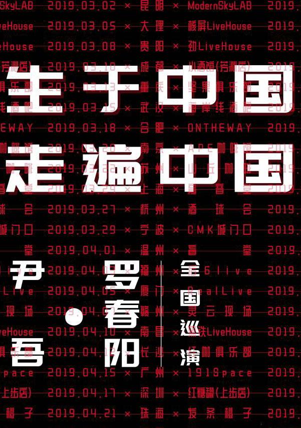 """尹吾与罗春阳""""生于中国,走遍中国""""全国巡演杭州站"""