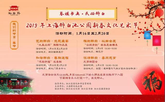 2019上海醉白池新春文化艺术节时间、地点、购票指南