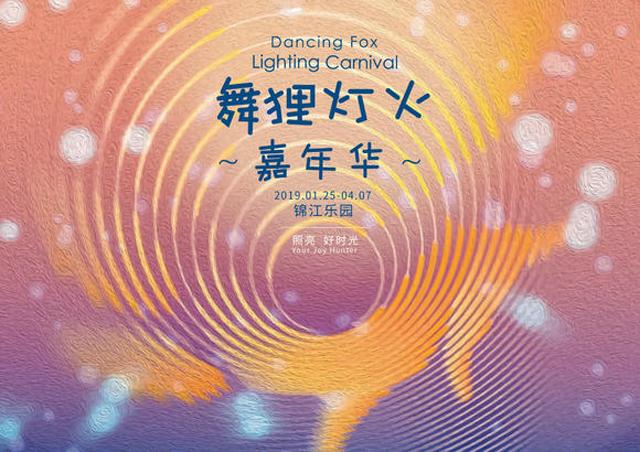2019上海锦江乐园春节灯火嘉年华时间、票价、地点、购票入口