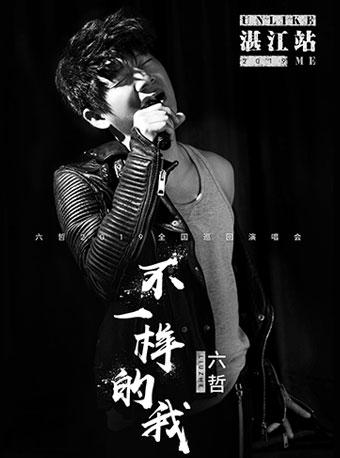 六哲《不一样的我》全国巡回演唱会-湛江站