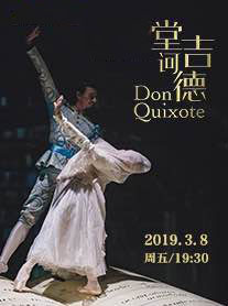 哥伦比亚国家芭蕾舞团芭蕾舞剧《堂吉诃德》2019年苏州站