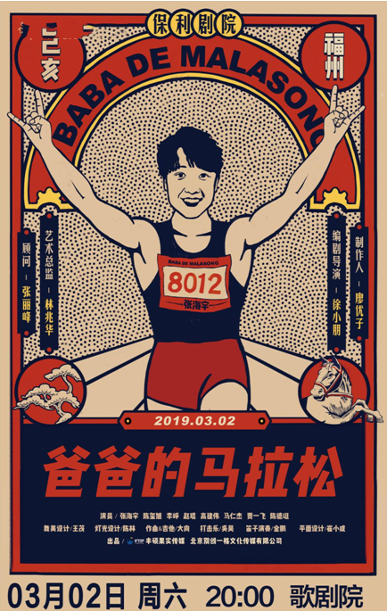 话剧《爸爸的马拉松》-福州站