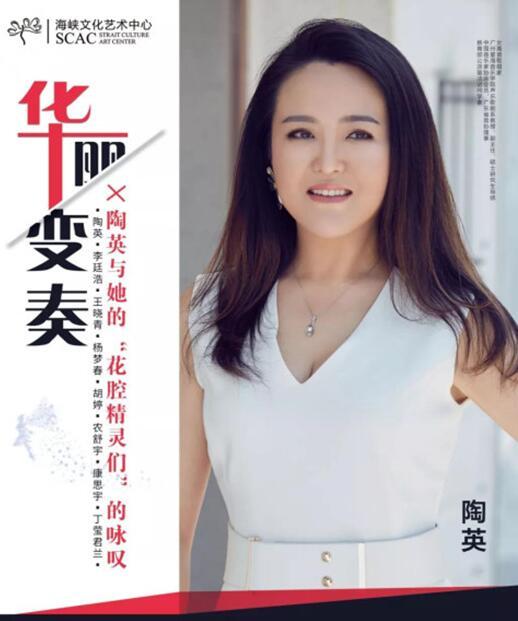 华丽变奏-陶英与她的花腔精灵的咏叹福州站