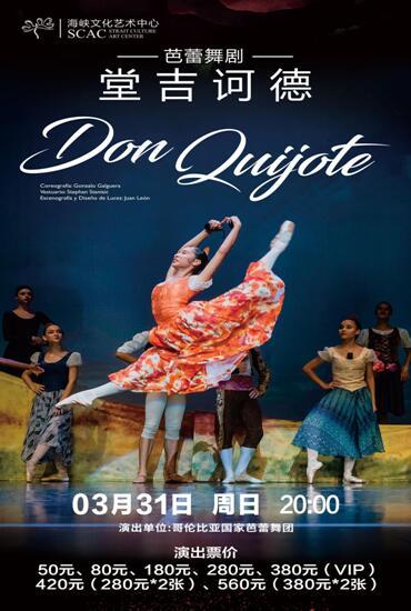 哥伦比亚国家芭蕾舞团芭蕾舞剧《堂吉诃德》福州站