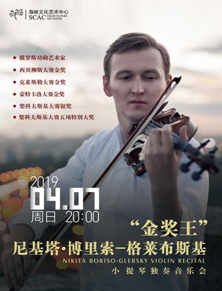 """《""""金奖王""""尼基塔・布里索-格莱布斯基 小提琴独奏音乐会》福州站"""
