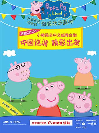 佳能CP1300•2019英国正版引进《小猪佩奇舞台剧-佩奇欢乐派对》中文版海口站