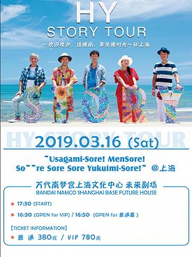 HY上海演唱会