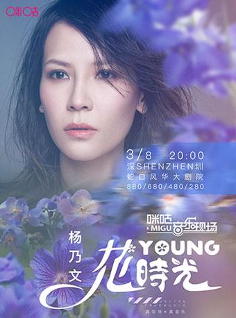 杨乃文深圳演唱会