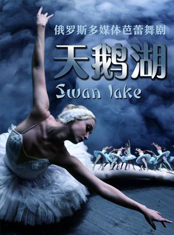 俄罗斯多媒体芭蕾舞剧《天鹅湖》大连站