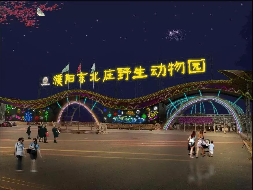 2019濮阳野生动物园光影节怎么样?好玩吗?