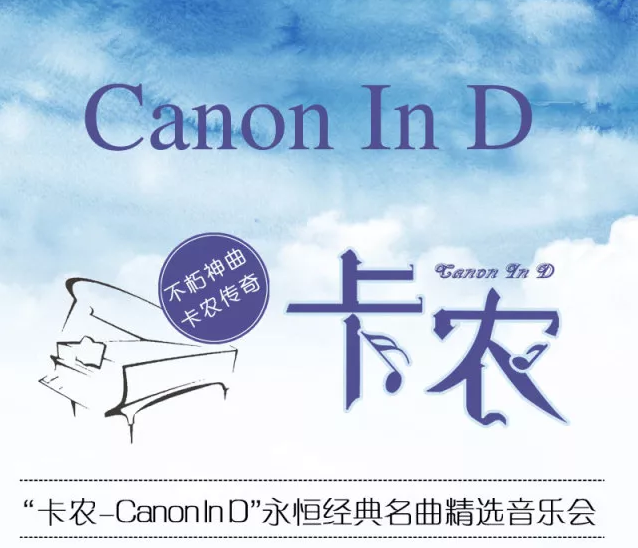 卡农-CANON古典之韵精选名曲音乐会 成都站