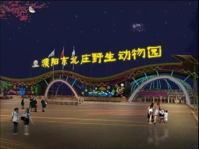 2019濮阳东北庄野生动物园光影节游玩攻略(时间+门票+亮点)