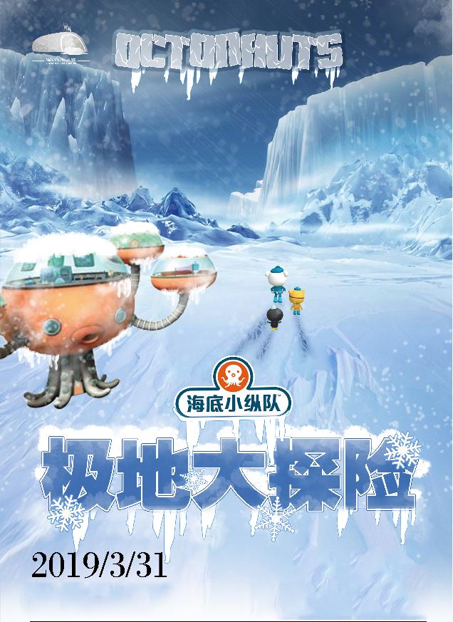 儿童剧海底小纵队4极地大探险深圳站