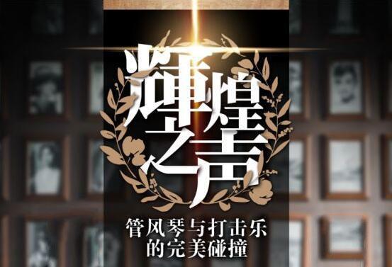杭州大剧院管风琴系列音乐会门票