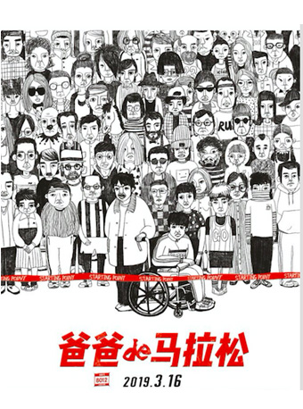 话剧《爸爸的马拉松》-南宁站