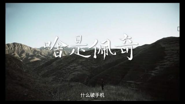 """《啥是佩奇》""""2019第一暖心广告""""关爱父母,关爱中国式留守老人"""