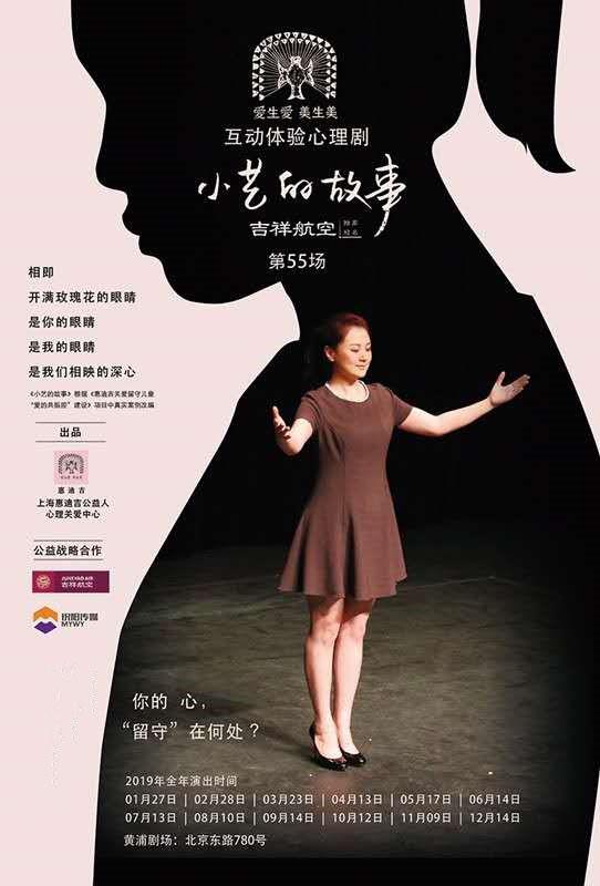 互动心理剧:《小艺的故事》上海站