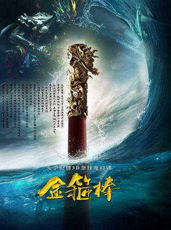 【瀚铂思】西安首演・六一巨献大型原创多媒体3D杂技魔幻剧《金箍棒》