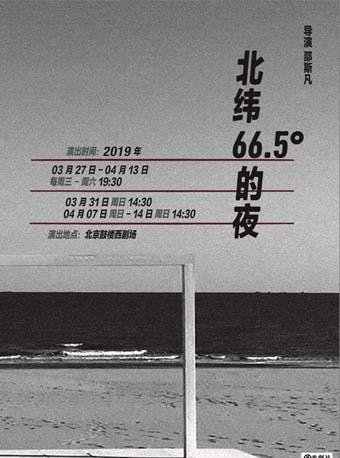 白光剧社 邵斯凡导演《北纬66.5°的夜》北京站