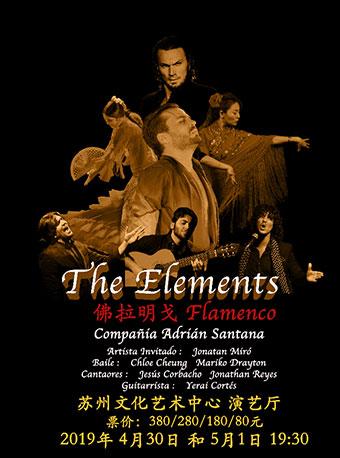 大师之夜《元素》The Elements苏州站