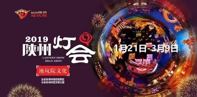2019陕州地坑院灯会时间、门票、看点及交通