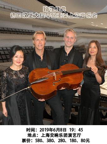德国汉堡大提琴四重奏上海音乐会