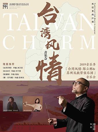 台湾风情-郑立彬&苏州民族管弦乐团音乐会苏州站