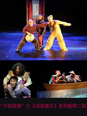 中国儿童艺术剧院《成语魔方》系列剧第二部北京站