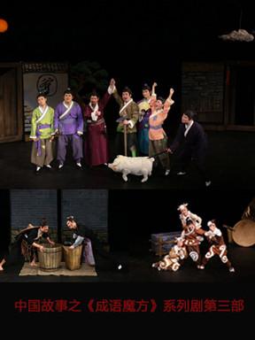 中国儿童艺术剧院《成语魔方》系列剧第三部北京站