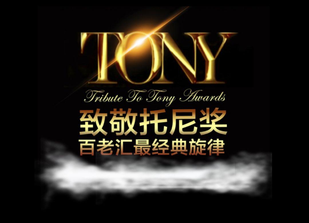 致敬托尼奖―百老汇最经典旋律郑州演出门票