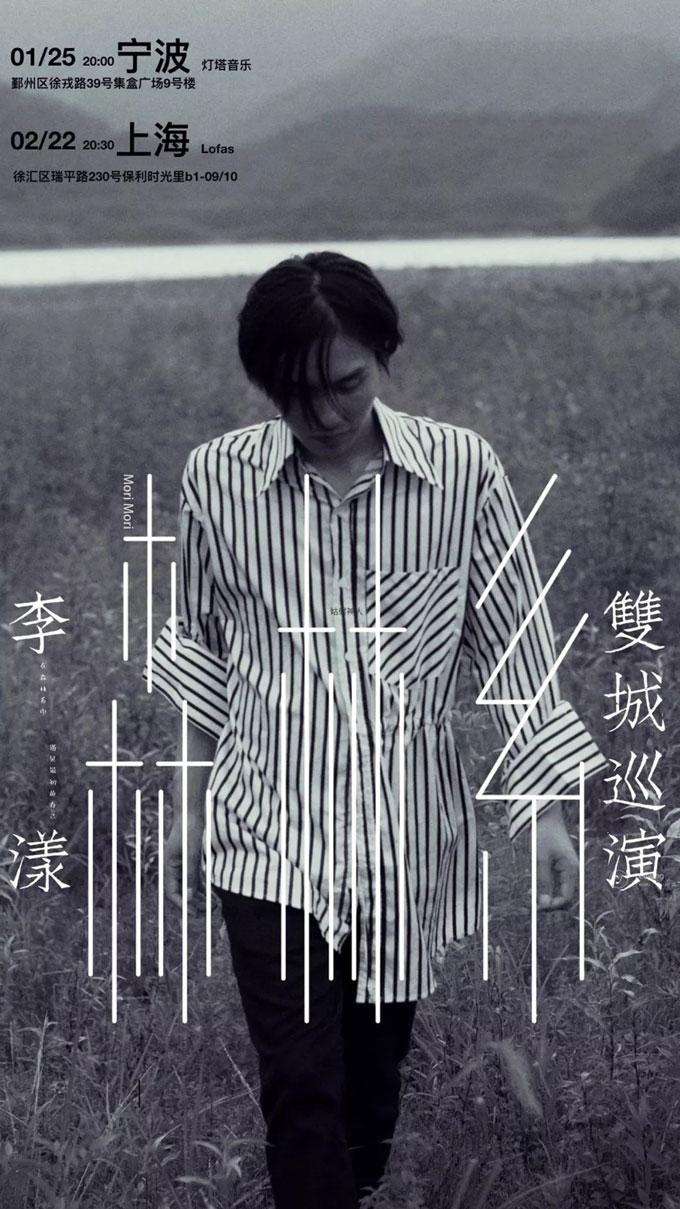 李漾新专辑《森林系》2019双城巡演宁波站