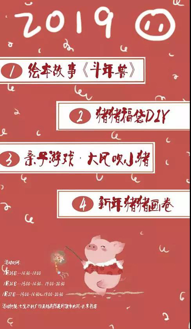"""2019新春亲子活动――金羽毛世界获奖绘本系列之""""斗年兽""""时间、地点、购票入口"""