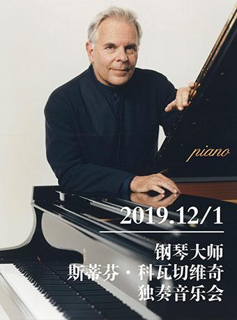 钢琴大师斯蒂芬・科瓦谢维奇独奏音乐会武汉站