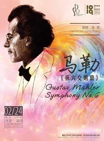 上海爱乐乐团马勒《第六交响曲》上海站