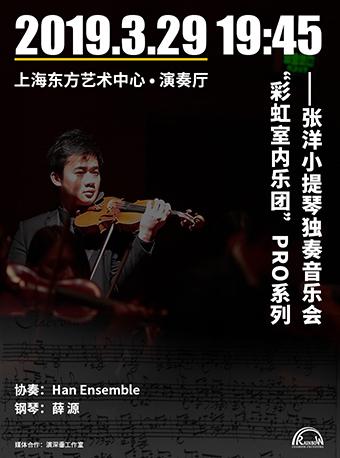 """""""彩虹室内乐团""""PRO系列―张洋小提琴独奏音乐会上海站"""