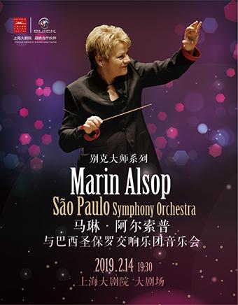 马琳・阿尔索普与巴西圣保罗交响乐团音乐会上海站
