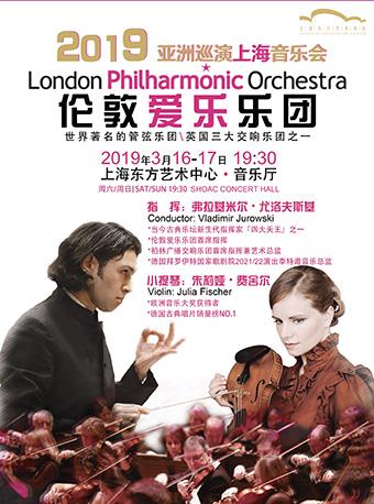 英国伦敦爱乐乐团上海音乐会