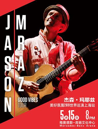 Jason Mraz杰森・玛耶兹上海演唱会