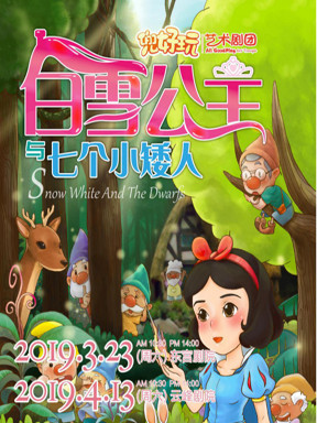 经典童话音乐剧《白雪公主与七个小矮人 Snow White》上海站