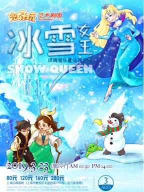 经典音乐童话舞台剧《冰雪女王 Snow Queen》上海站